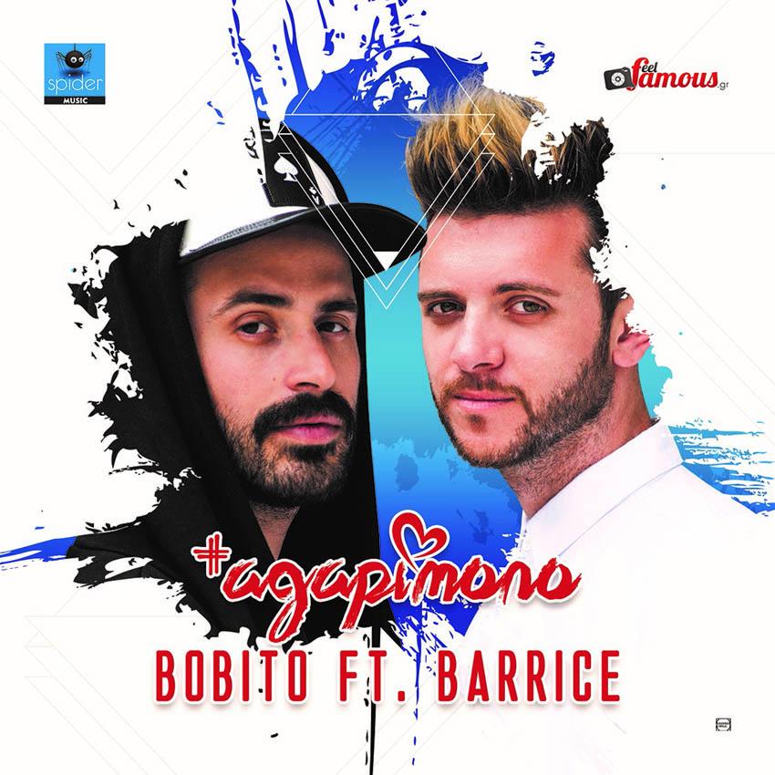 Barrice - Αγάπη μόνο (Feat.Bobito)