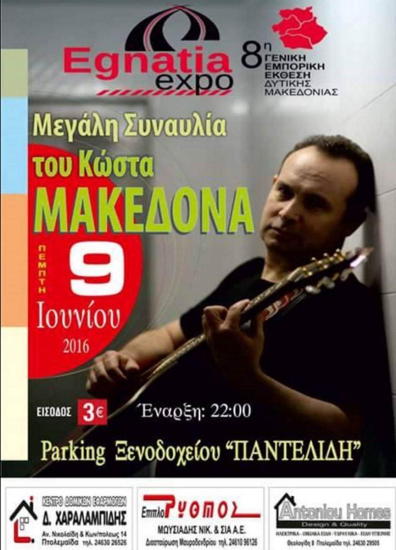 Κώστας Μακεδόνας