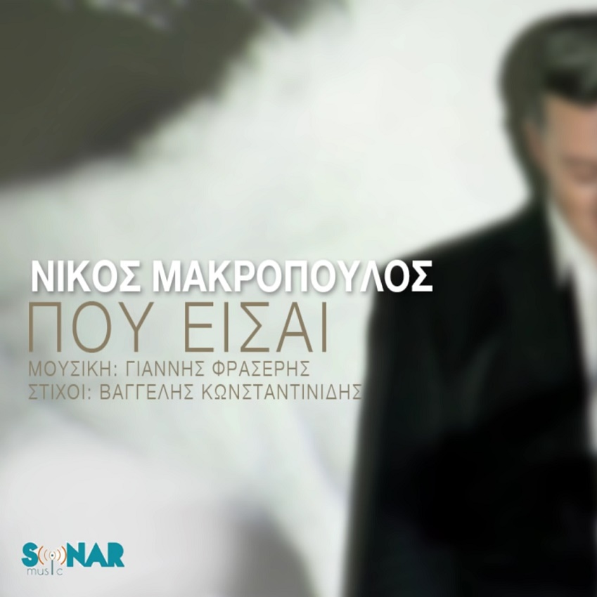 Νίκος Μακρόπουλος - Που είσαι