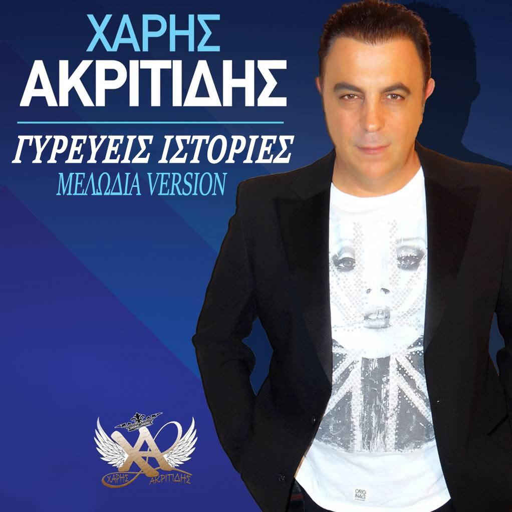 Χάρης Ακριτίδης - Γυρεύεις ιστορίες