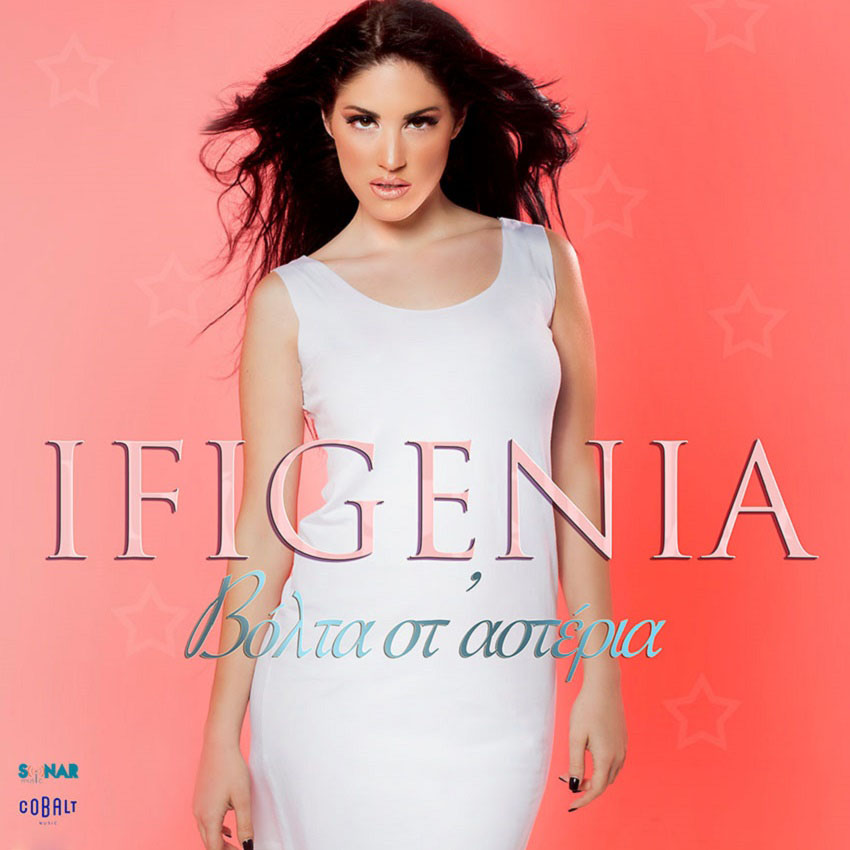 Ifigenia - Βόλτα στα αστέρια