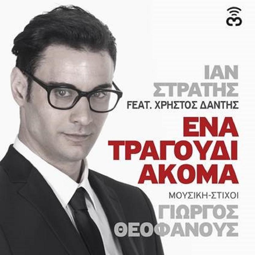 Ίαν Στρατής - Ένα τραγούδι ακόμα (Feat. Χρήστο Δάντη)