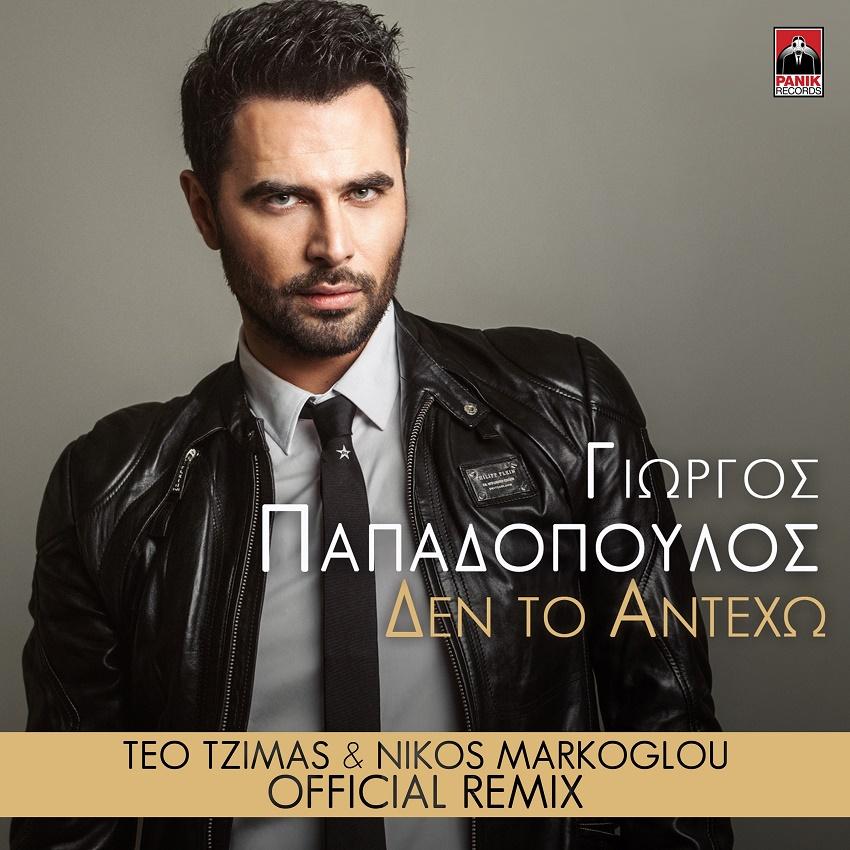 Γιώργος Παπαδόπουλος - Δεν το αντέχω (Teo Tzimas & Nikos Markoglou Official Remix)