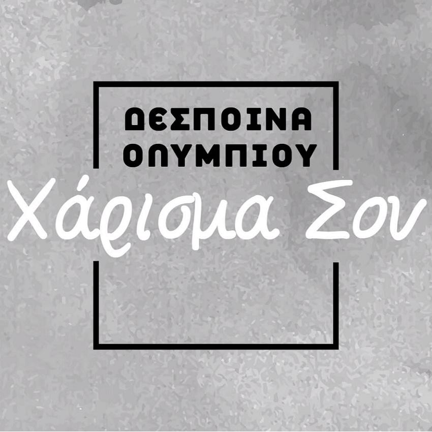 Δέσποινα Ολυμπίου - Χάρισμά σου