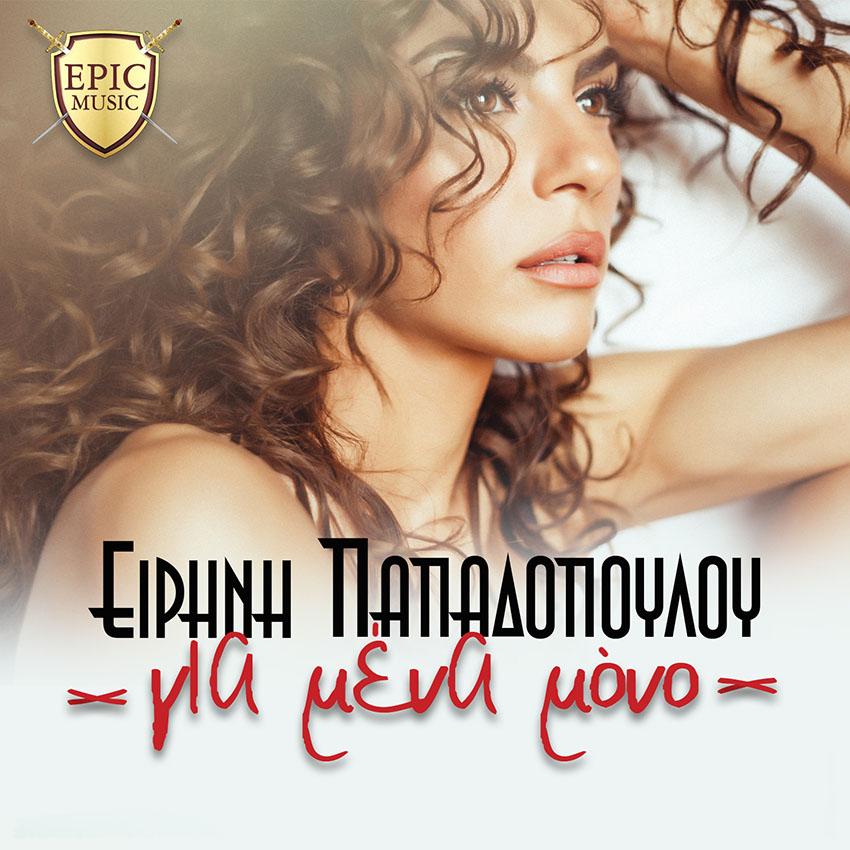 Ειρήνη Παπαδοπούλου - Για μενα μονο
