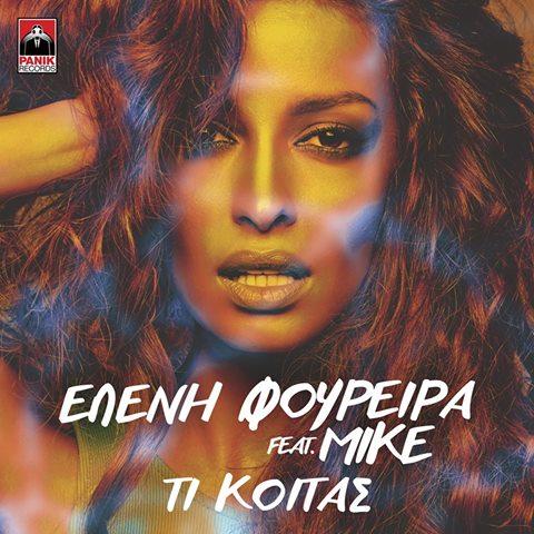 Ελένη Φουρέιρα - Τι Κοιτάς (Feat. Mike)