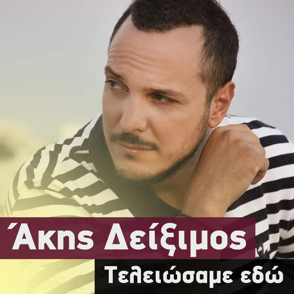 Ακης Δείξιμος - Τελειώσαμε εδώ