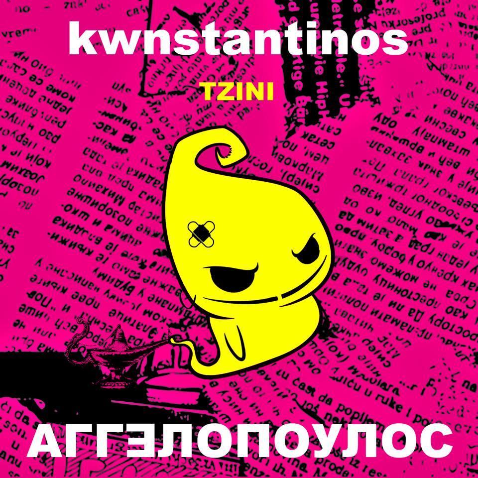 Κωνσταντίνος Αγγελόπουλος - Τζίνι