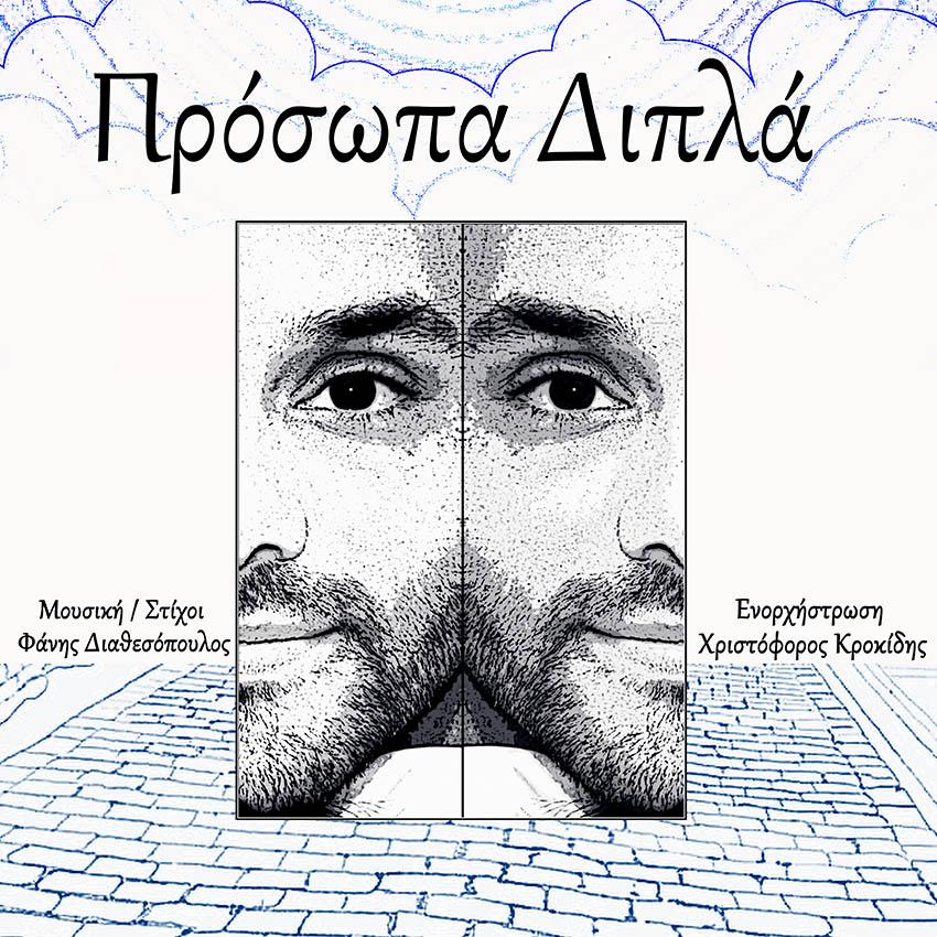 Φάνης Διαθεσόπουλος - Πρόσωπα Διπλά