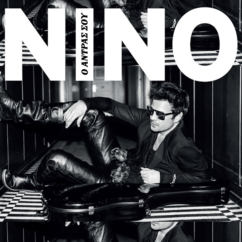 NINO - Ο άντρας σου