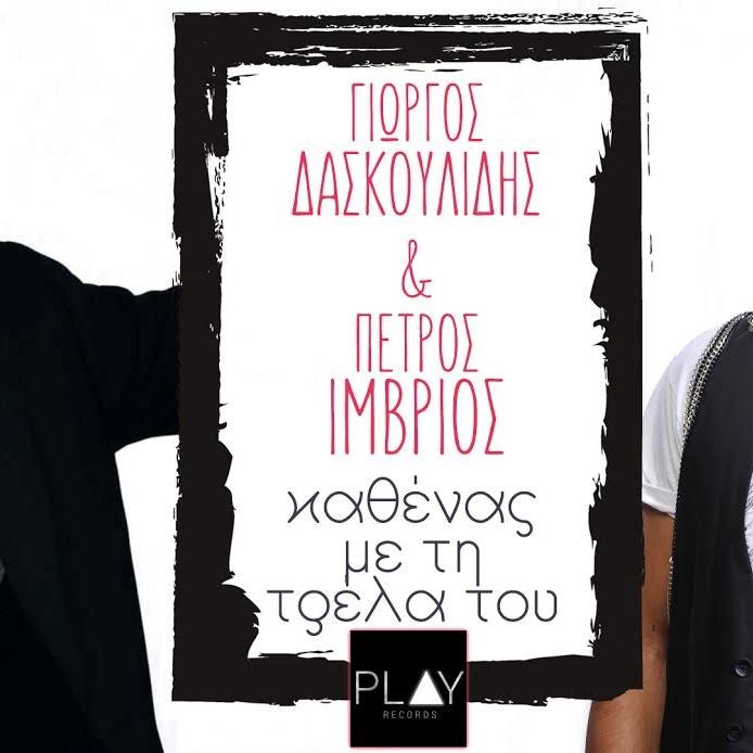 Γιώργος Δασκουλίδης & Πέτρος Ίμβριος - Καθένας με την τρέλα του
