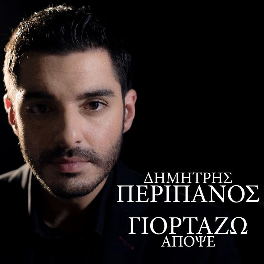 Δημήτρης Περιπάνος - Γιορτάζω απόψε