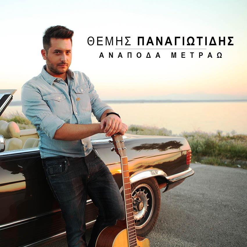 Θέμης Παναγιωτίδης - Ανάποδα μετράω