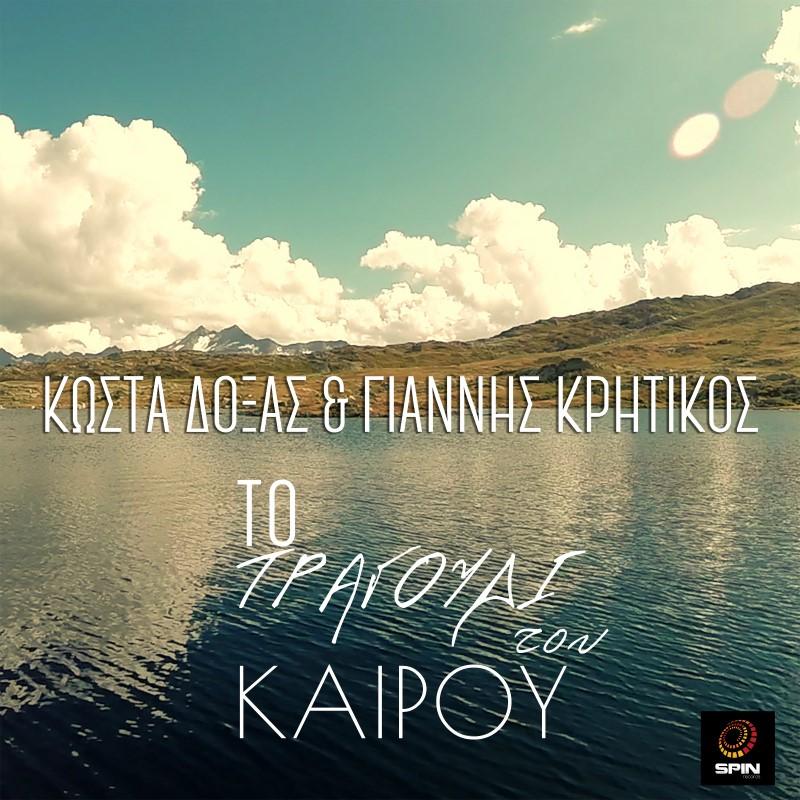 Κώστας Δόξας & Γιάννης Κρητικός - Pleased Day