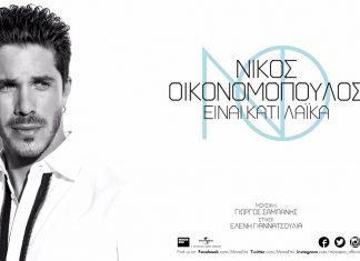 Στίχοι: Νίκος Οικονομόπουλος - Είναι Κάτι Λαϊκά