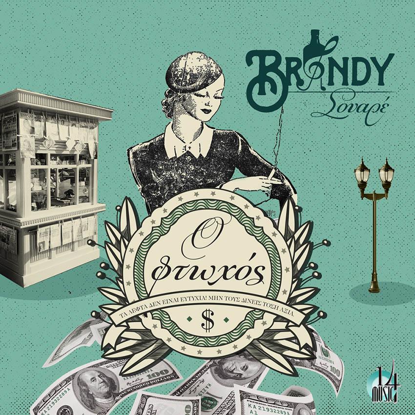 Brandy Σουαρέ - Ο φτωχός