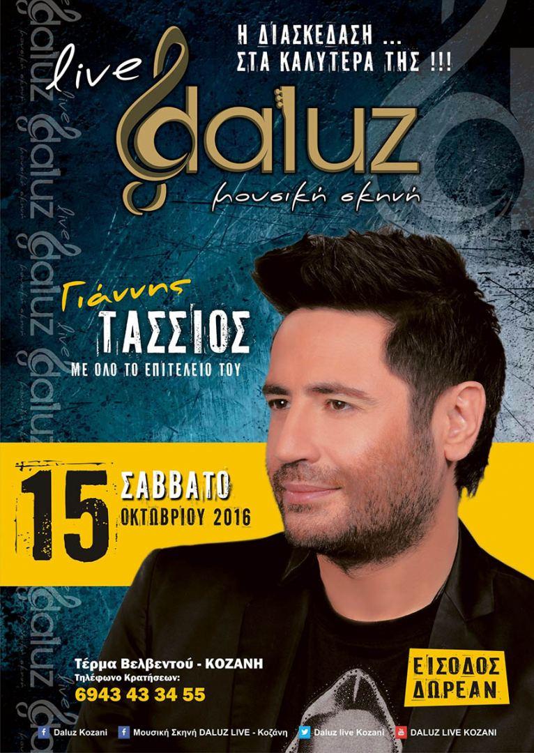 Daluz Live - Τάσσιος