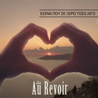 Les Au Revoir - Εσένα που σε ξέρω τόσο λίγο