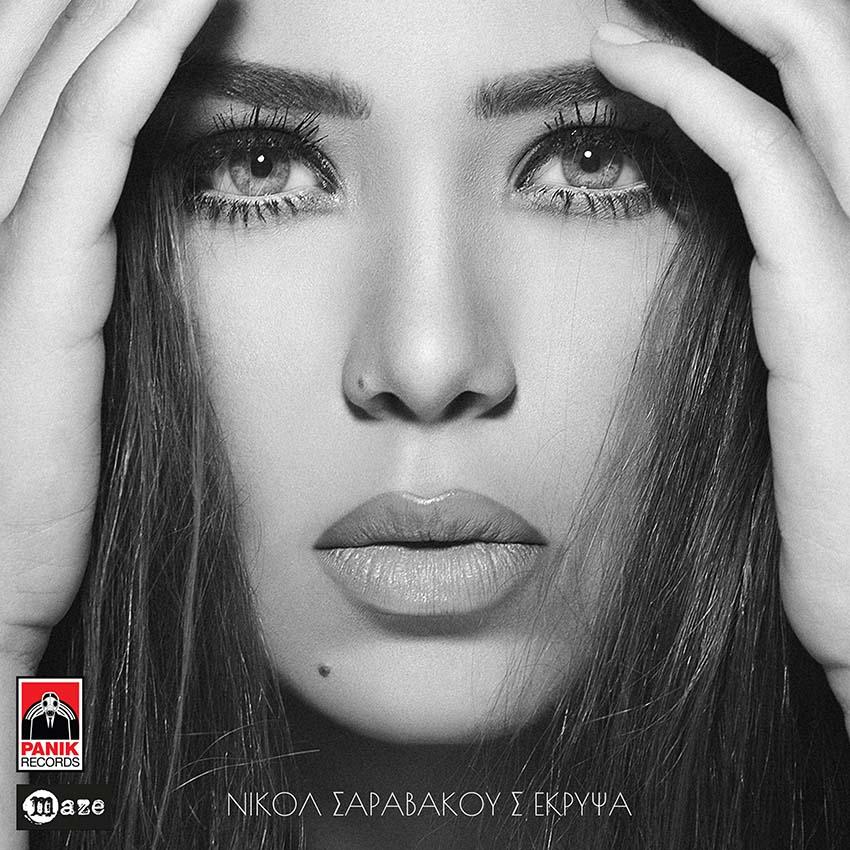 Nicole Saravakou - Σ' Έκρυψα