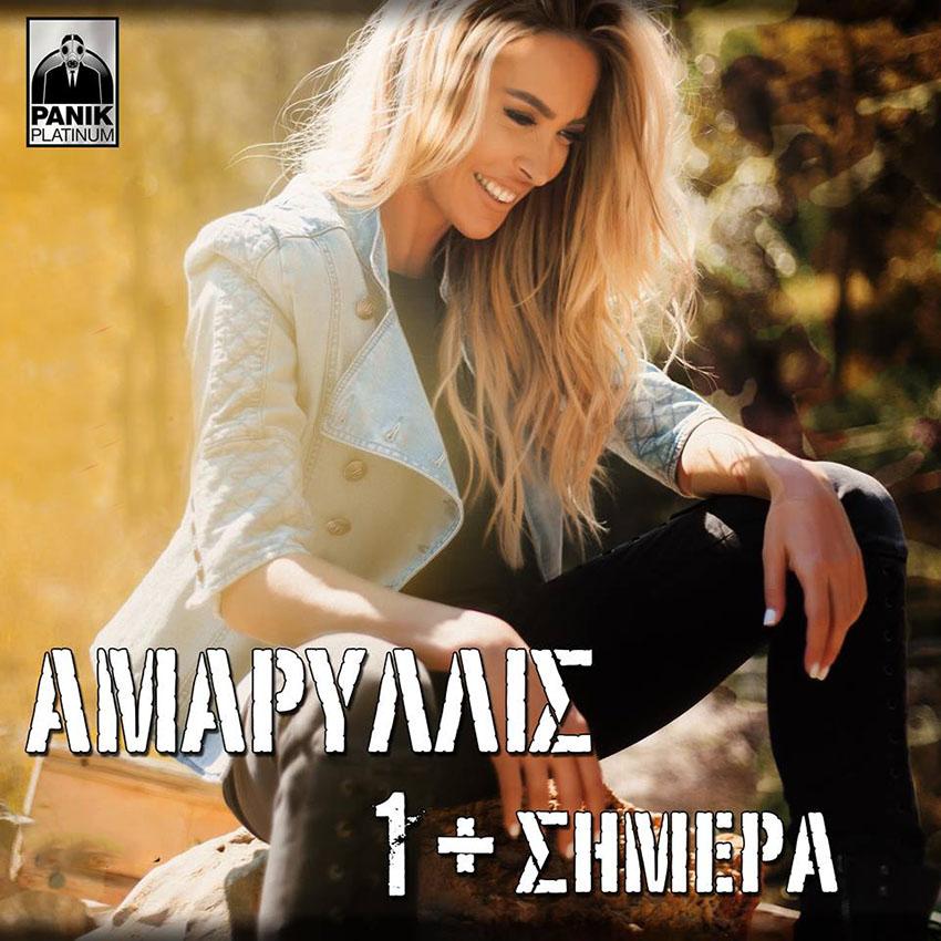 Αμαρυλλίς - 1+Σήμερα