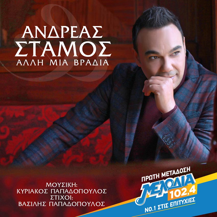 Ανδρέας Στάμος - Άλλη μια βραδιά