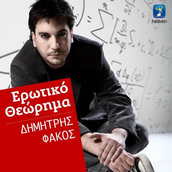 Δημήτρης Φάκος - Ερωτικό Θεώρημα