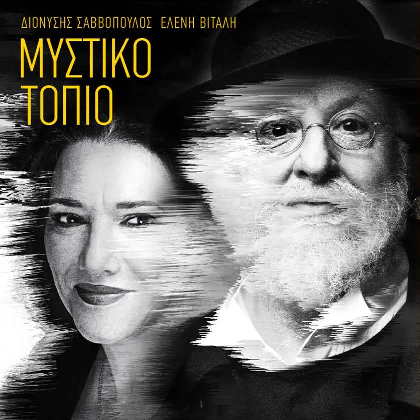 Διονύσης Σαββόπουλος & Ελένη Βιτάλη - Μυστικό Τοπίο