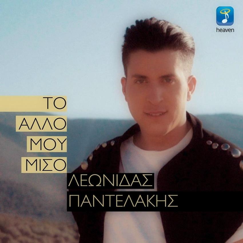 Λεωνίδας Παντελάκης - Το Άλλο Μου Μισό