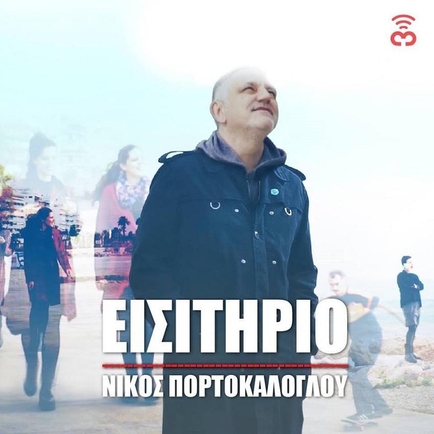 Νίκος Πορτοκάλογλου - Εισιτήριο Video Clip