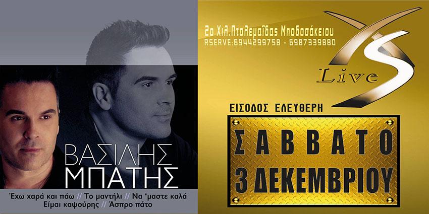 Ο Βασίλης Μπατής στο XS Live στην Πτολεμαίδα