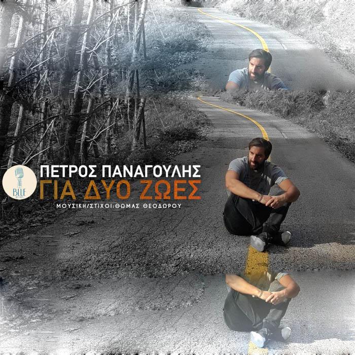 Πέτρος Παναγούλης - Για δυο ζωές