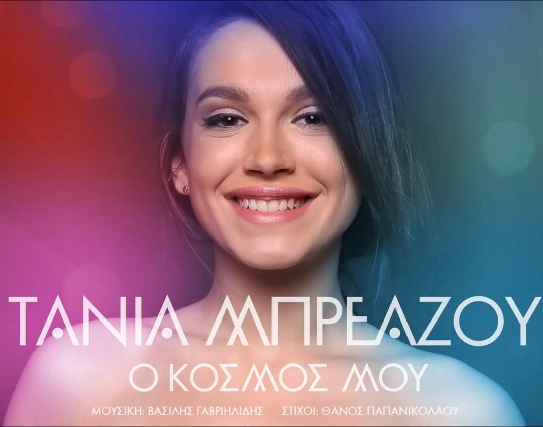 Τάνια Μπρεάζου - Ο κόσμος μου