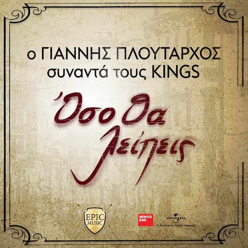 Kings - Όσο θα λείπεις (Feat.Γιάννη Πλούταρχο)
