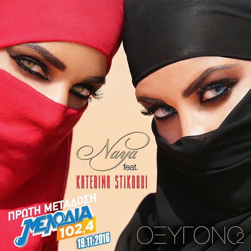 NAYA Feat. Κατερίνα Στικούδη - Οξυγόνο