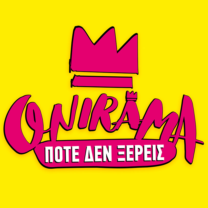 Onirama - Ποτέ δεν ξέρεις