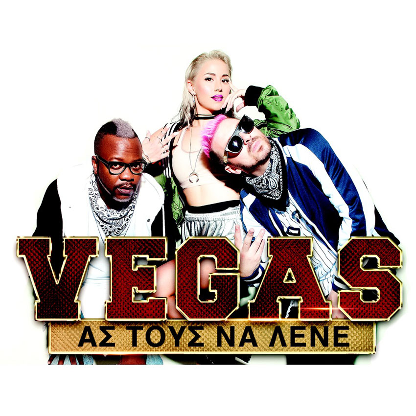 Vegas - Ας τους να λένε