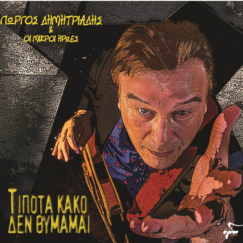 Γιώργος Δημητριάδης - Τίποτα κακό δε θυμάμαι