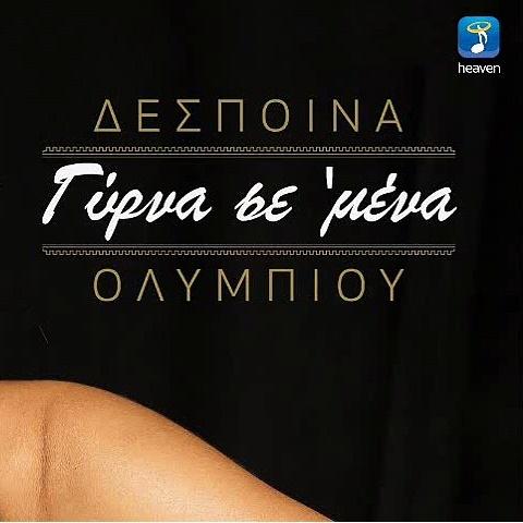 Δέσποινα Ολυμπίου - Γύρνα σε μένα