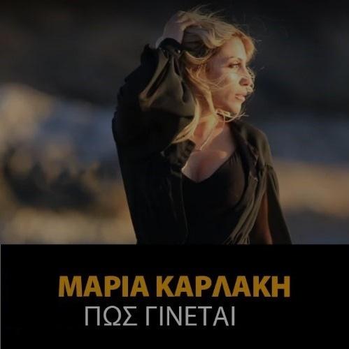 Μαρια Καρλακη - Πως γινεται