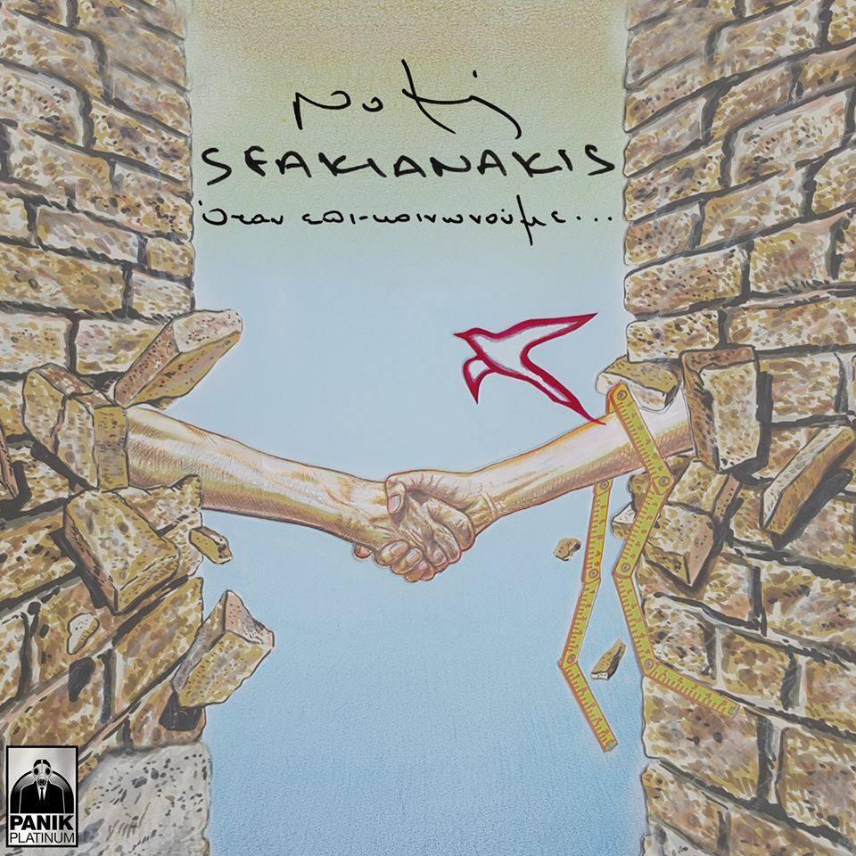 Νότης Σφακιανάκης - Όταν επικοινωνούμε