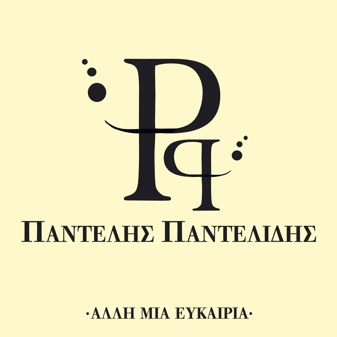 Στίχοι: Παντελής Παντελίδης – Άλλη μια ευκαιρία