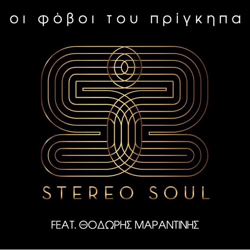 Stereo Soul - Οι Φόβοι Του Πρίγκηπα (Feat.Θοδωρής Μαραντίνης)