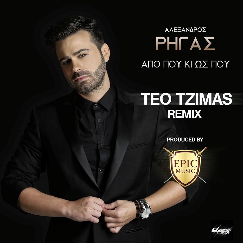 Αλέξανδρος Ρήγας - Απο που κι ως που  (Teo Tzimas Remix)