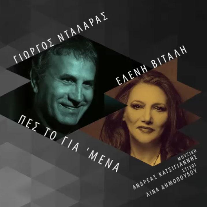 Γιώργος Νταλάρας & Ελένη Βιτάλη - Πες το για 'μένα