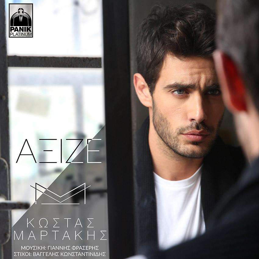 Κώστας Μαρτάκης - Άξιζε