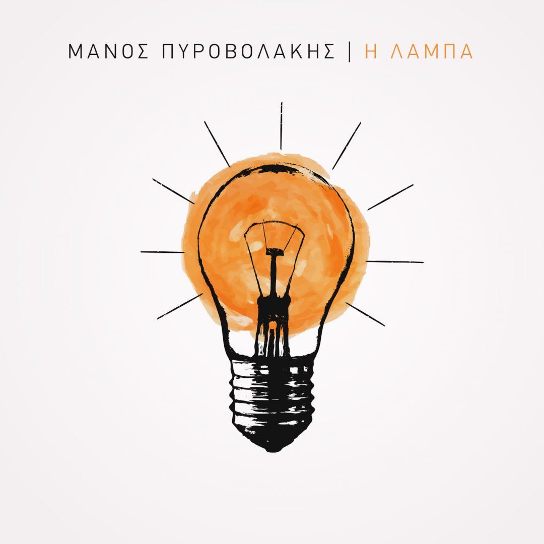 Μάνος Πυροβολάκης - Η Λάμπα