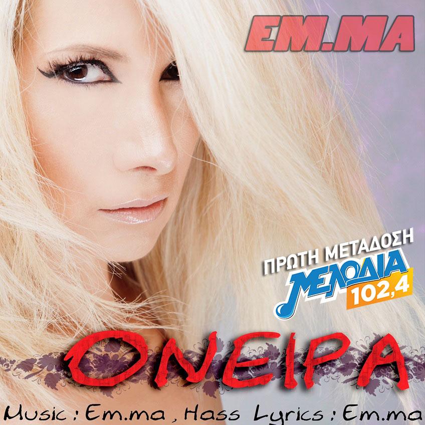 EMMA  - Όνειρα
