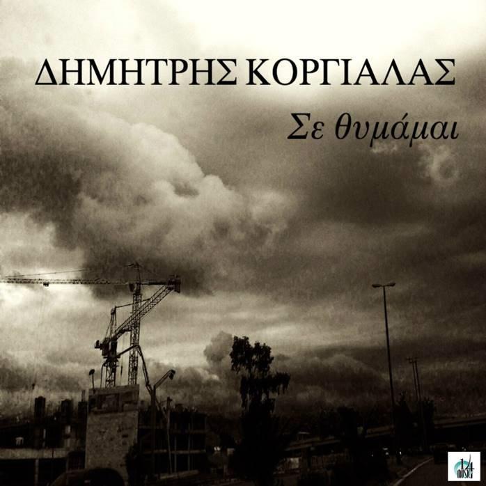 Δημήτρης Κοργιαλάς - Σε θυμάμαι