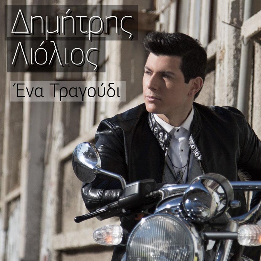 Δημήτρης Λιόλιος - Ένα τραγούδι