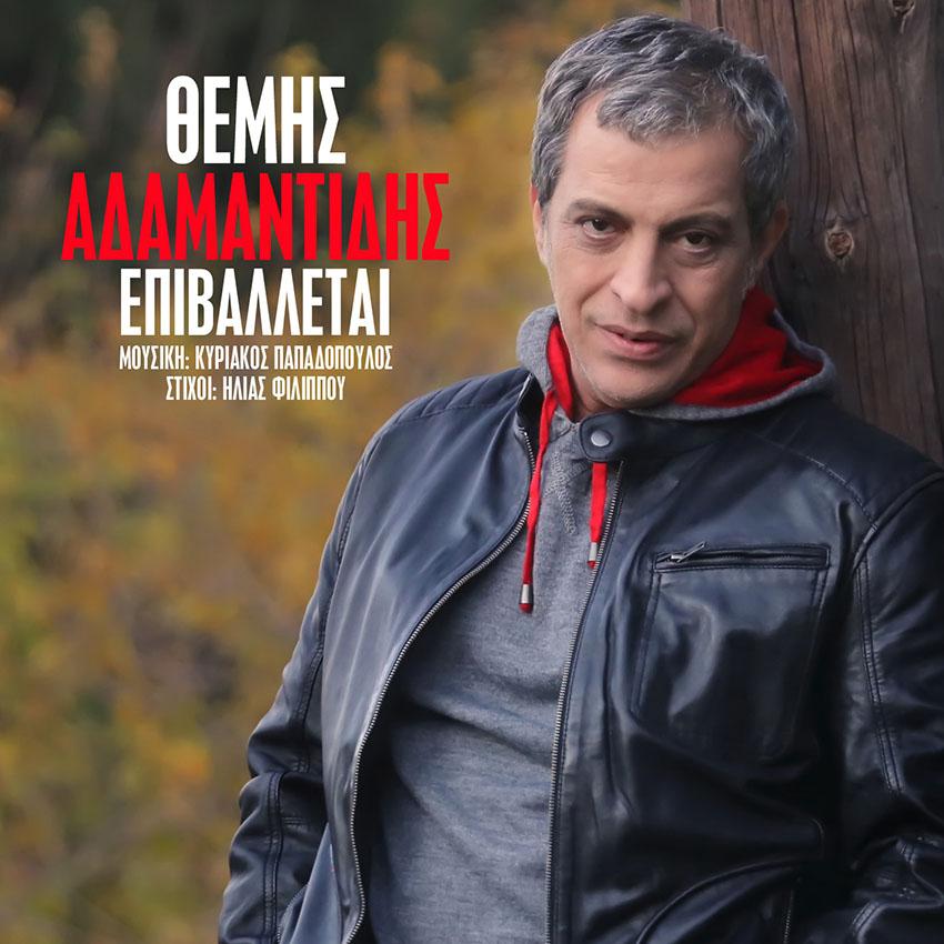 Θέμης Αδαμαντίδης - Επιβάλλεται